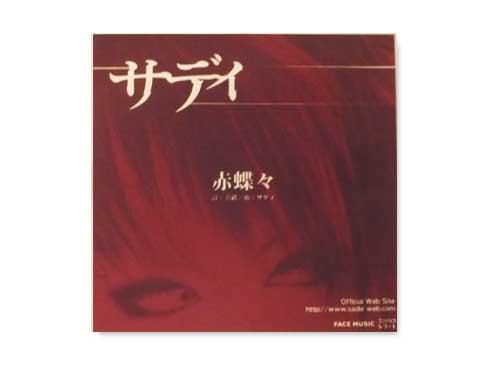 赤蝶々[自主制作CD]/sadie(サディ)