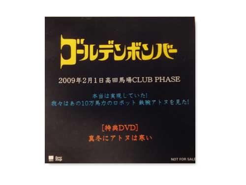 2009年2月1日高田馬場CLUB PHASE[会場配布DVD]/ゴールデンボンバー
