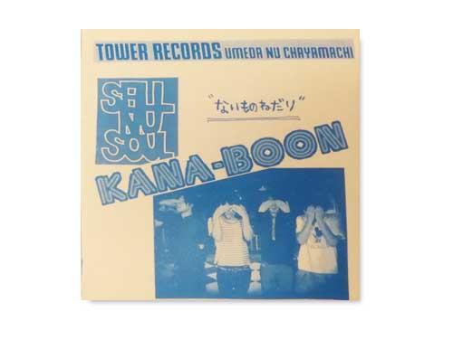 ないものねだり[会場配布CD]/KANA-BOON