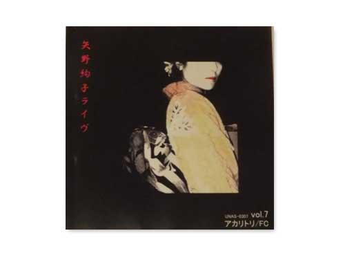 矢野絢子ライブ[自主制作CD]/矢野絢子