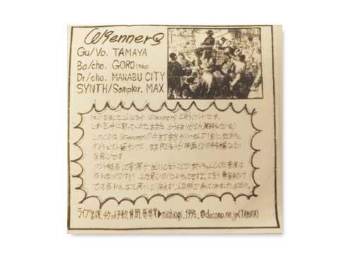 DEMO[自主制作CD]/Wienners