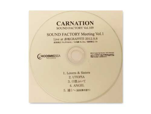 SOUND FACTORY Meeting Vol.1[自主制作CD]/CARNATION
