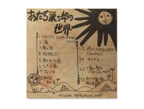 あだち麗三郎の世界[自主制作CD]/あだち麗三…