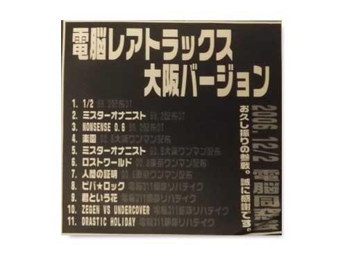 電脳レアトラックス 大阪バージョン[自主制作CD]/電脳オヴラアト