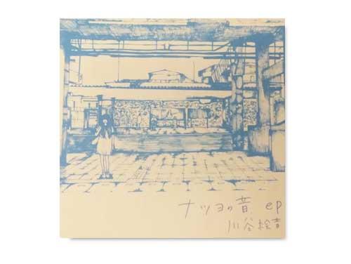 ナツヨの音.ep[自主制作CD]/川谷絵音