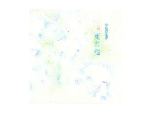 雨の海[限定CD]/やなぎなぎ