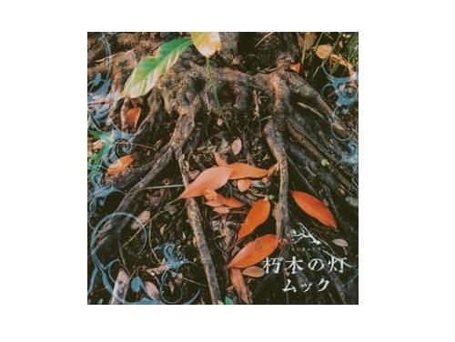 朽木の灯[初回限定盤 DVD付]/ムック(MUCC)