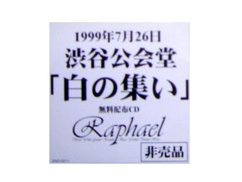 タッチ[会場限定配布CDS]/Raphael