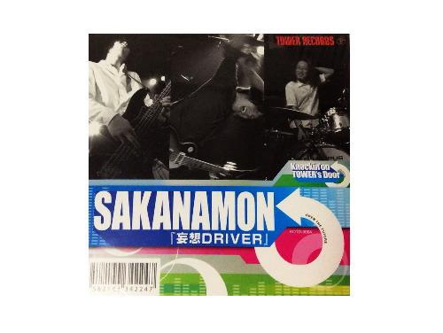 妄想DRIVER[店舗限定CD]/SAKANAMON