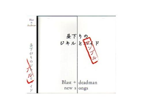 昼下がりのジキルとハイド new songs 店頭販売盤[限定CD]/Blast + deadman