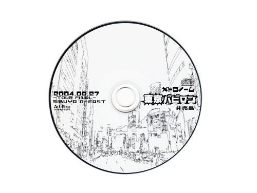 東京バビロン[会場限定配布CD]/メトロノーム