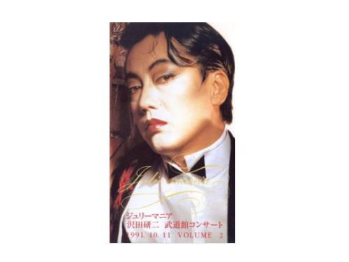 武道館コンサート ジュリーマニア Vol.2[廃盤]/沢田研二