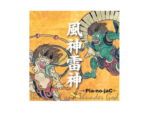 風神雷神 ヴィレッジヴァンガード盤[店舗限定CD]/→Pia-no-jaC←