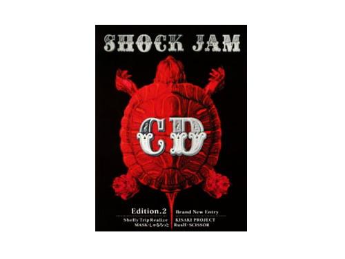 SHOCK JAM CD Edition.2 Brand New Entry/オムニバス