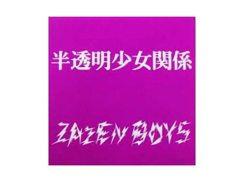 半透明少女関係[会場限定CD]/ZAZEN BOYS