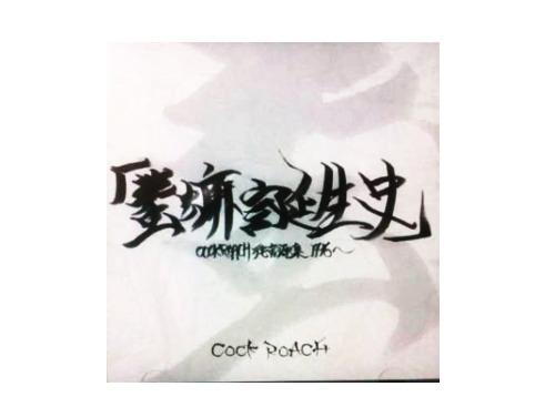 デモ音源集1996~「ゴキブリ誕生史」[廃盤]/COCK ROACH