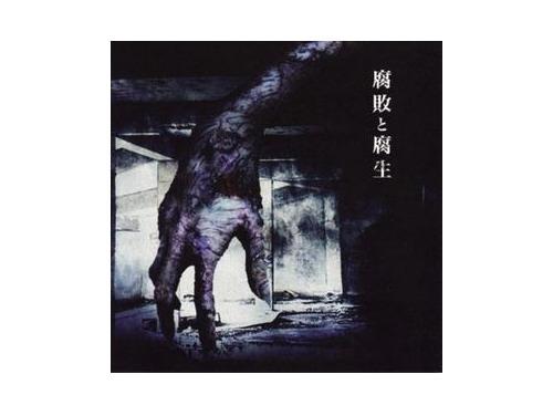 腐敗と腐生[会場限定CD]/deathgaze