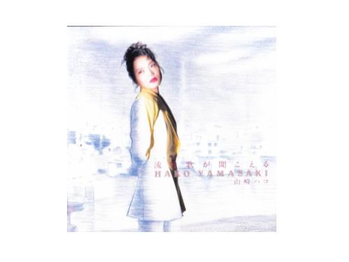 流行歌(はやりうた)が聞こえる[廃盤]/山崎ハコ