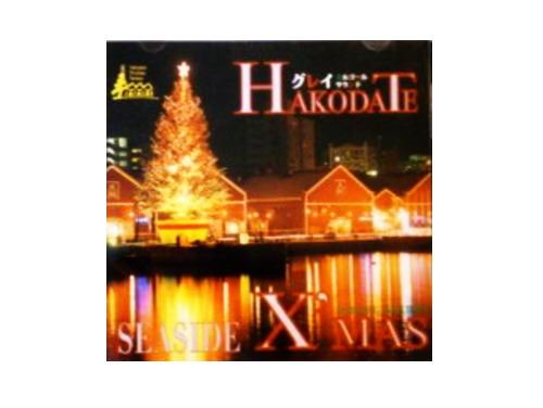 函館シーサイド・クリスマス[通販限定CD]/オルゴールCD(GLAY)
