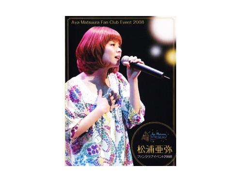 ファンクラブイベント2008[FC限定DVD]/松浦亜弥