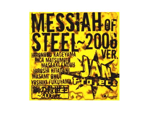 鋼の救世主~2006Var.[購入者限定企画特典CD]/JAM Project