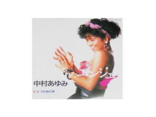 翼の折れたエンジェル 2011年企画盤[非売品CDS]/中村あゆみ