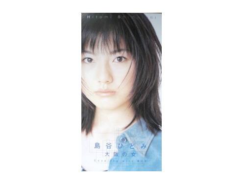 大阪の女[廃盤]/島谷ひとみ