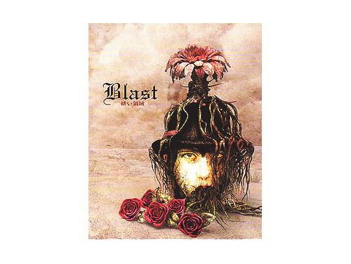 緋い領域[廃盤]/Blast
