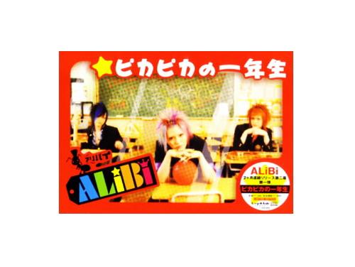 ピカピカの一年生[店舗限定CD]/ALiBi