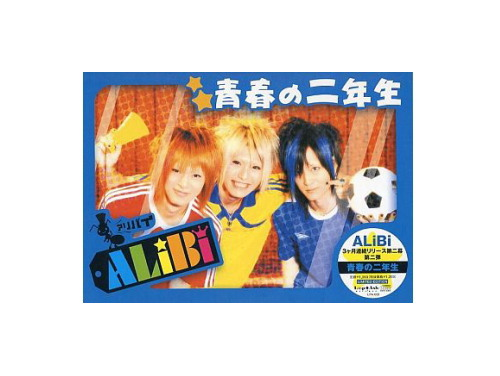 青春の二年生[店舗限定CD]/ALiBi