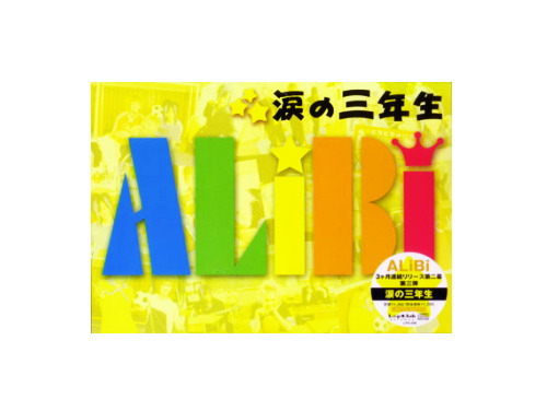 涙の三年生[店舗限定CD]/ALiBi