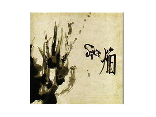 焔[限定CD]/Siva