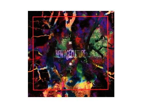 NEW AGE CULTURE~第二楽章~[限定CD]/オムニバス