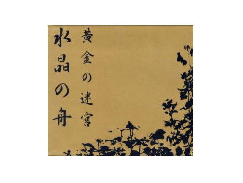 黄金の迷宮[US盤][廃盤]/水晶の舟