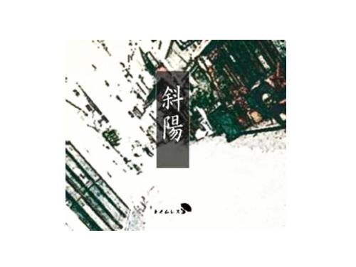 斜陽[会場限定CD]/ネイムレス