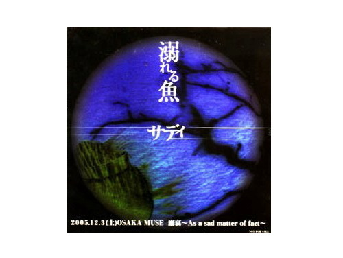 溺れる魚[会場限定配布CD]/sadie(サディ)