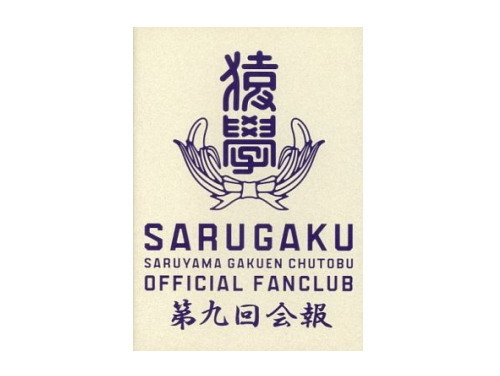 OFFICIAL FANCLUB 第九回会報[…