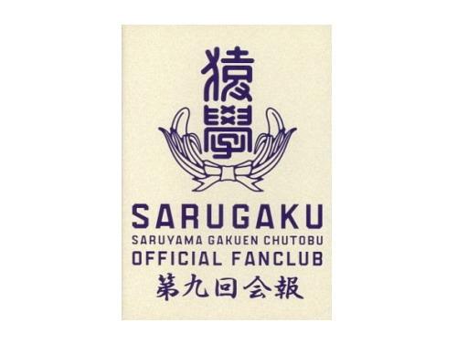 OFFICIAL FANCLUB 第九回会報[FC限定DVD]/FUNKY MONKEY BABYS