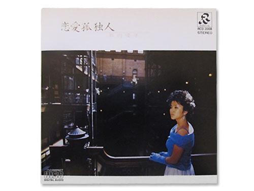 恋愛孤独人 88年盤[廃盤]/石川優子