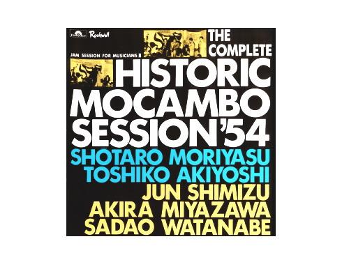 幻のモカンボ・セッション'54+2 ~守安祥太郎に捧ぐ(The Historic Mocambo S…