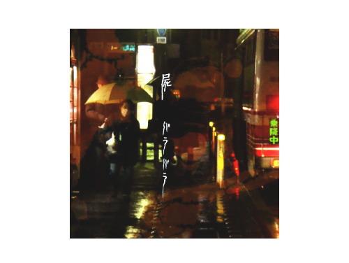 バラバラ[廃盤]/屍