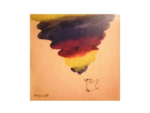 キセル EP[会場限定CD]/キセル