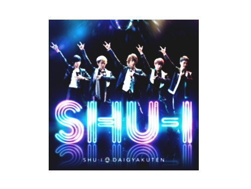 大逆転 会場限定盤[限定CD]/SHU-I