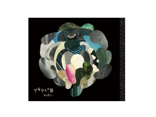 アカシャの唇 初回盤[限定CD]/なのるなもない