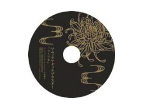 ライブIII[限定CD]/ソニックアタックブラスター