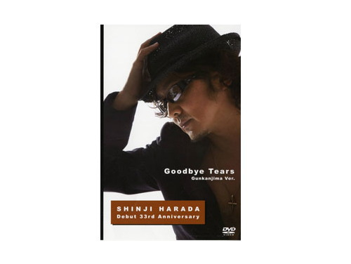 Goodbye Tears Gunkanjima Ver.[限定DVD]/原田真二