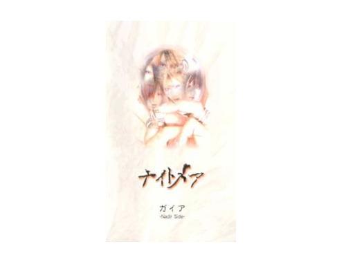 ガイア -Nadir Side-[限定CD+VHS]/ナイトメア