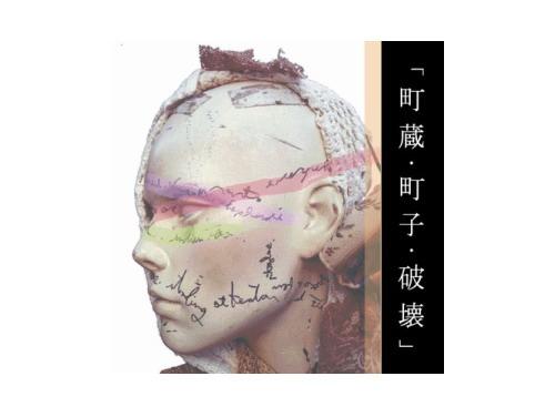 町蔵・町子・破壊[限定CD]/0.8秒と衝撃。