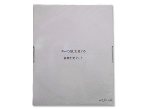 やがて僕は拒絶する/孤独を愛せる人(04.12.29)[会場限定配布CD]/清春