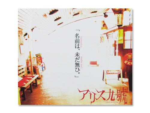 「名前は、未だ無ひ。」2nd press[限定CD]/アリス九號